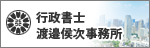 行政書士渡邉侯次事務所 開発許可申請手続きのプロフェッショナル
